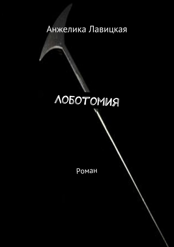 Лоботомия. Роман