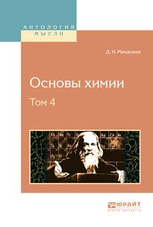 Основы химии в 4 т. Том 4