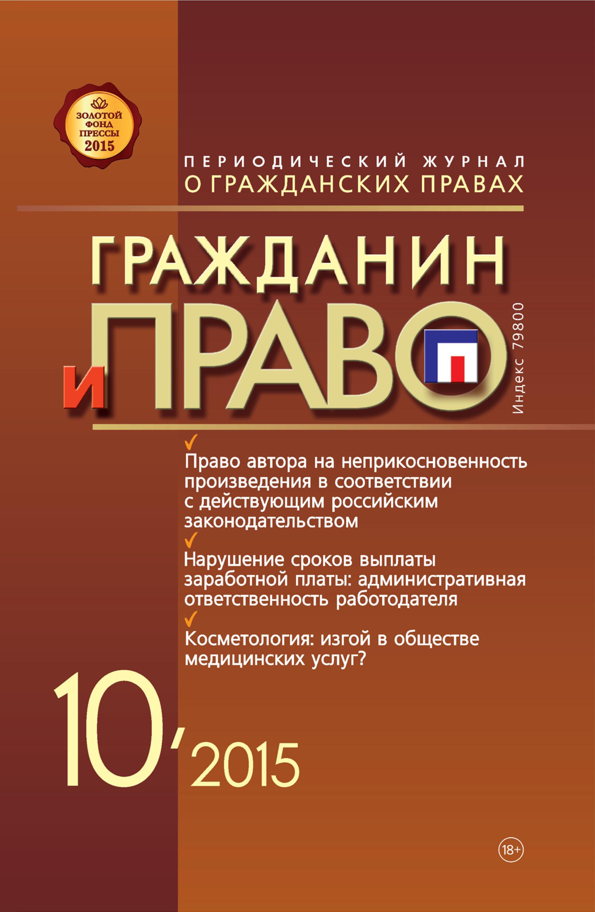 Гражданин и право №10/2015