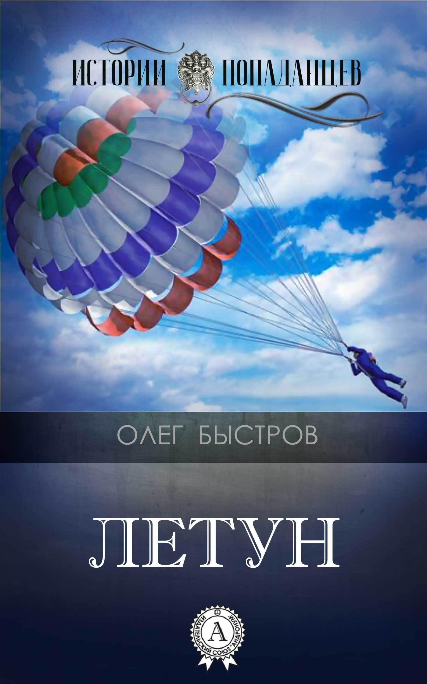 Олег Быстров «Летун»
