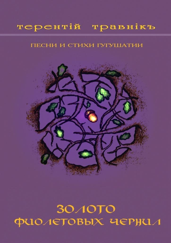 Золото фиолетовых чернил. Песни и стихи Гугушатии