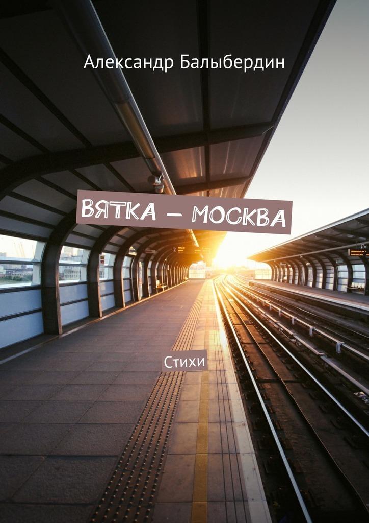 Вятка – Москва. Стихи