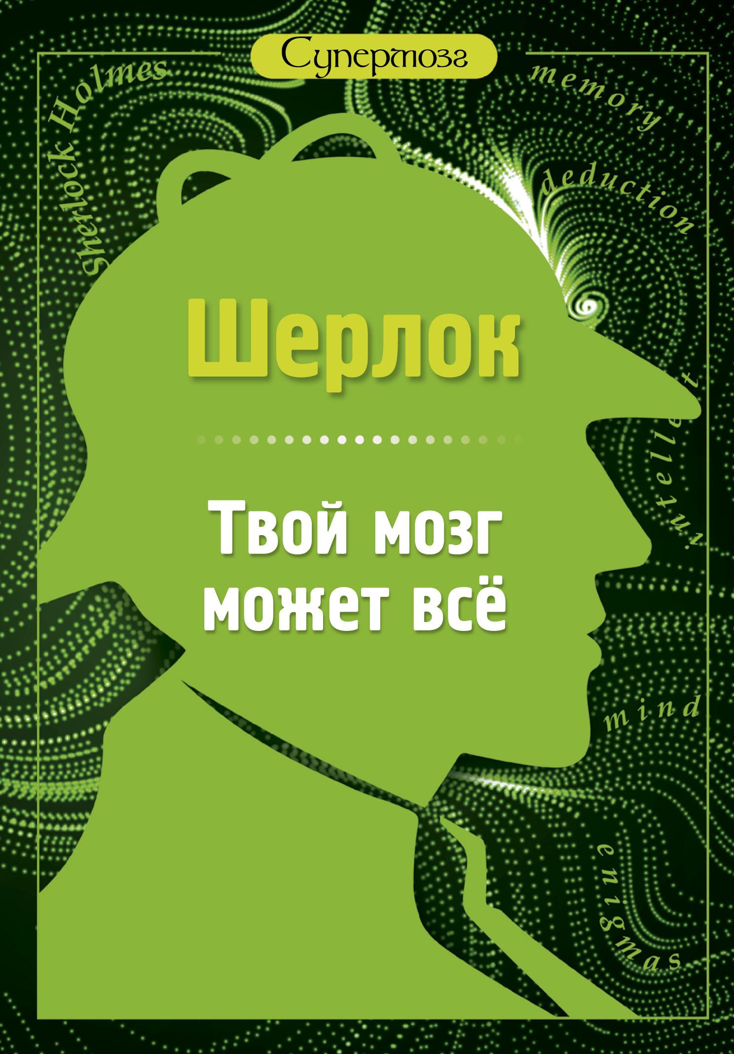 С. Лютик «Шерлок. Твой мозг может всё»