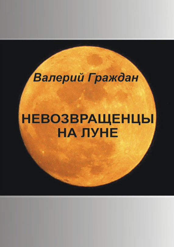 Невозвращенцы на Луне