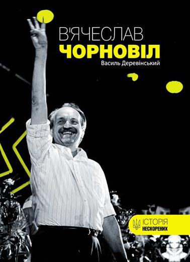 В'ячеслав Чорновіл