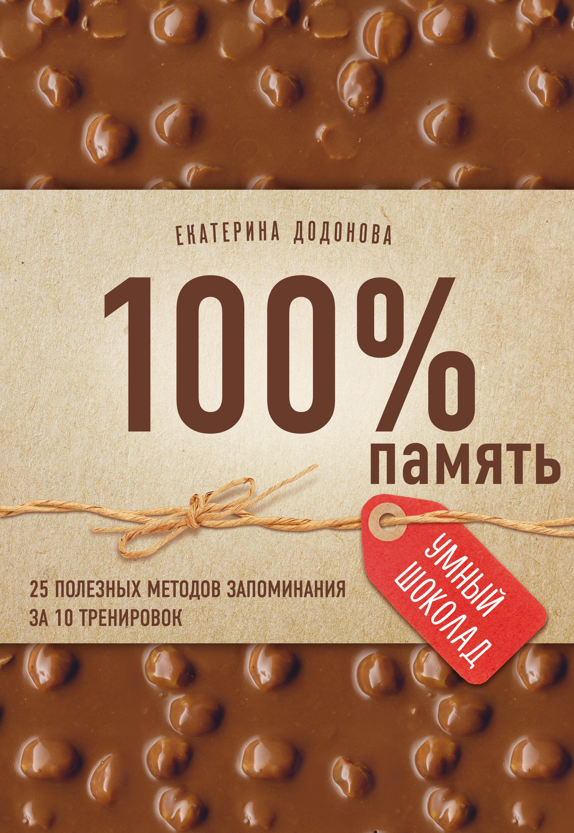 Екатерина Додонова «100% память. 25 полезных методов запоминания за 10 тренировок»