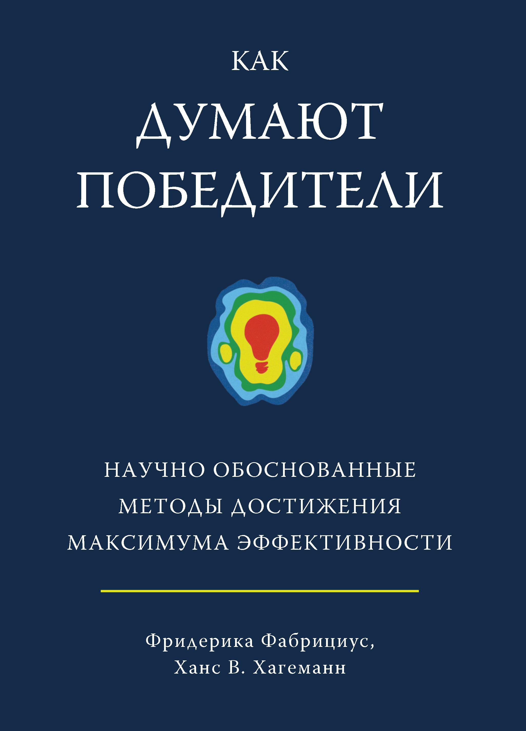 Ханс Хагеманн, Фридерика Фабрициус «Как думают победители. Научно обоснованные методы достижения максимума эффективности»