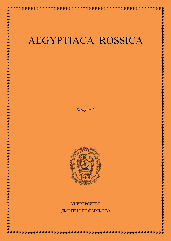 Aegyptiaca Rossica.Выпуск 1