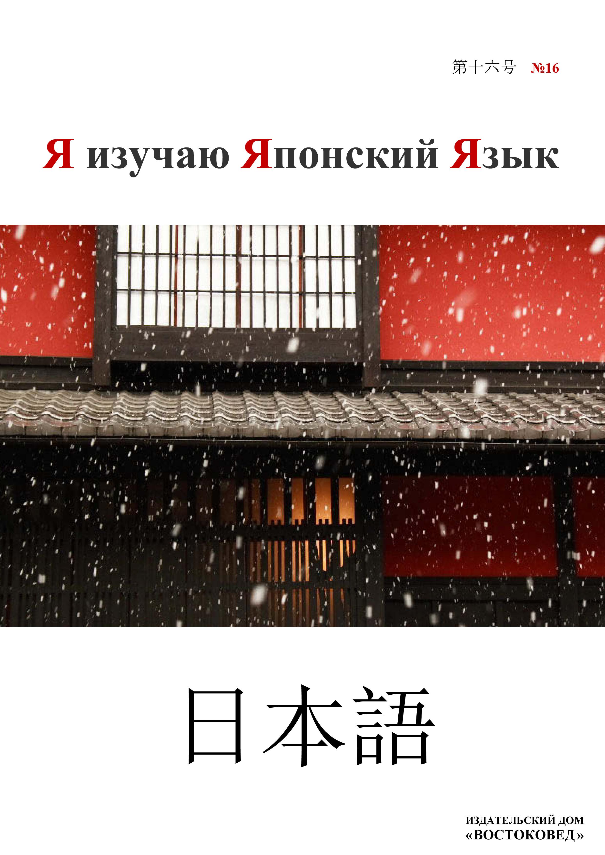 Я изучаю Японский Язык №16