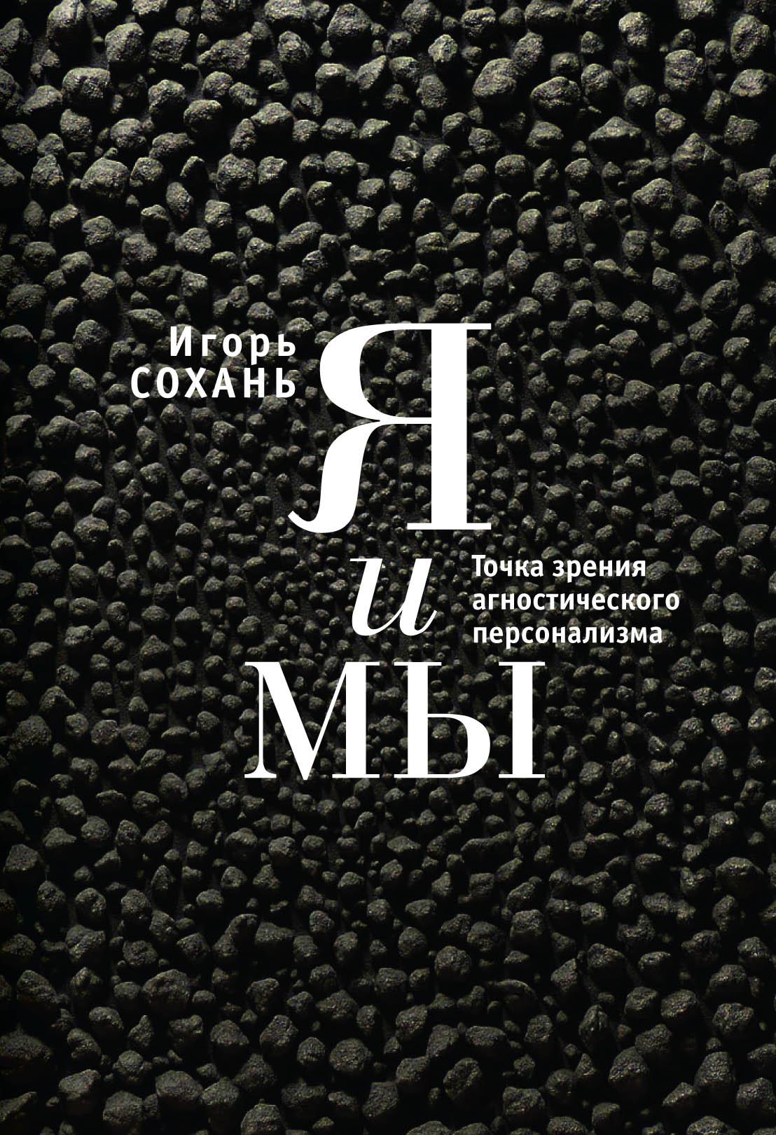 Игорь Сохань «Я и мы. Точка зрения агностического персонализма»