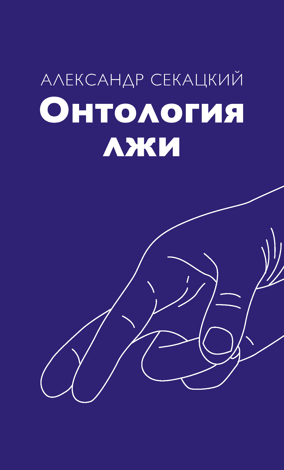 Александр Секацкий «Онтология лжи»