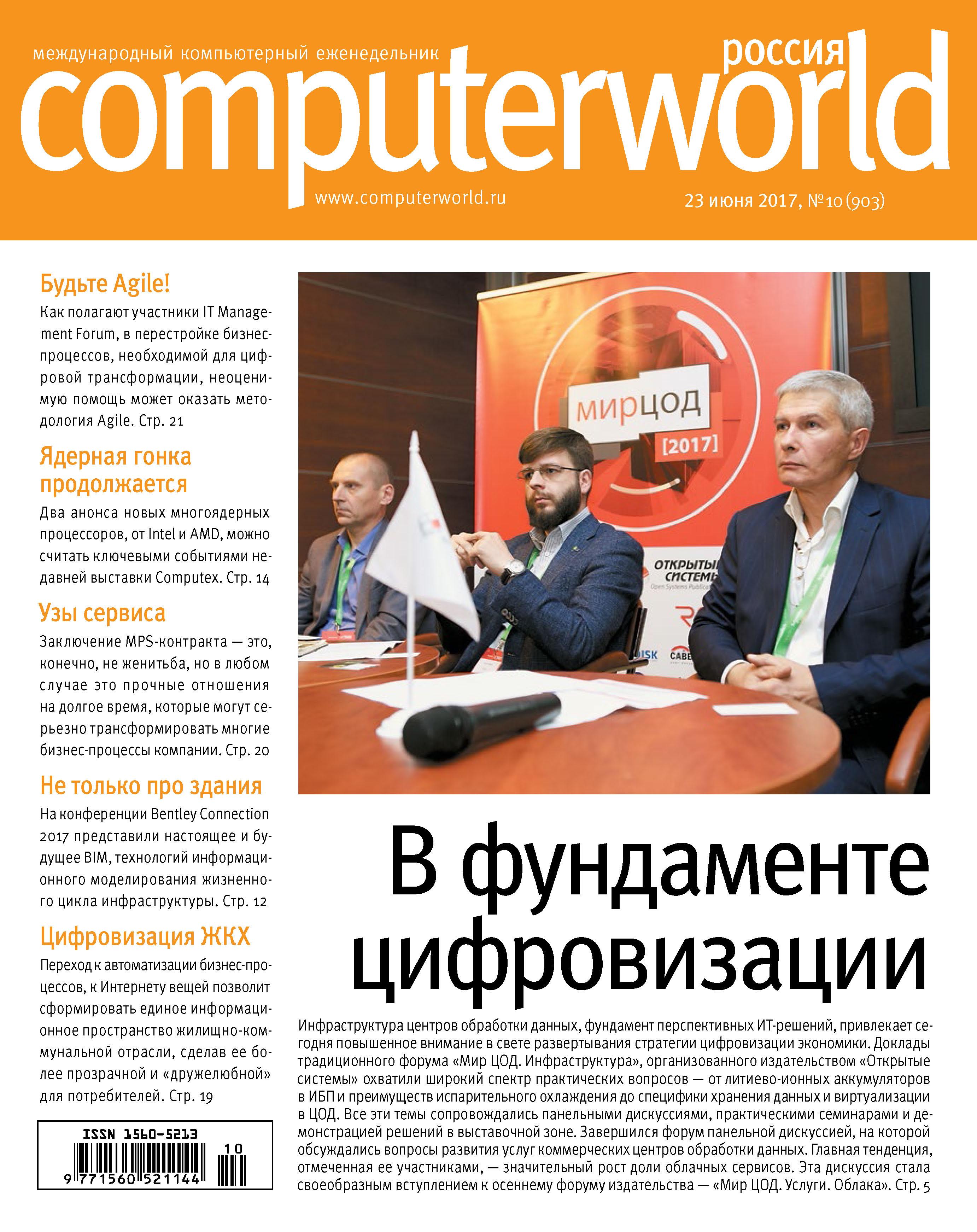 Журнал Computerworld Россия №10/2017