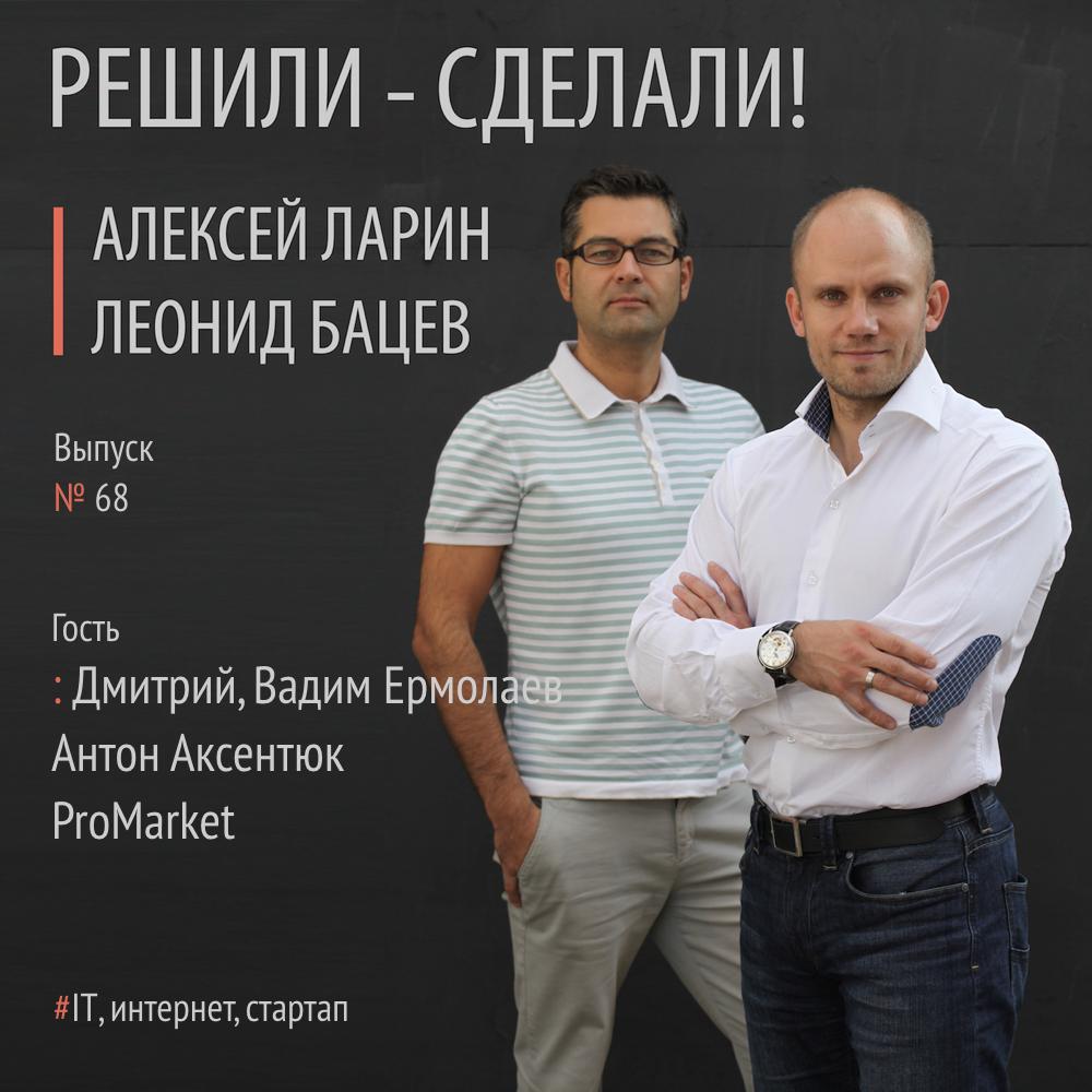 ProMarket:основатель Дмитрий, СЕО иоснователь Вадим Ермолаев, менеджер проекта Антон Аксентюк