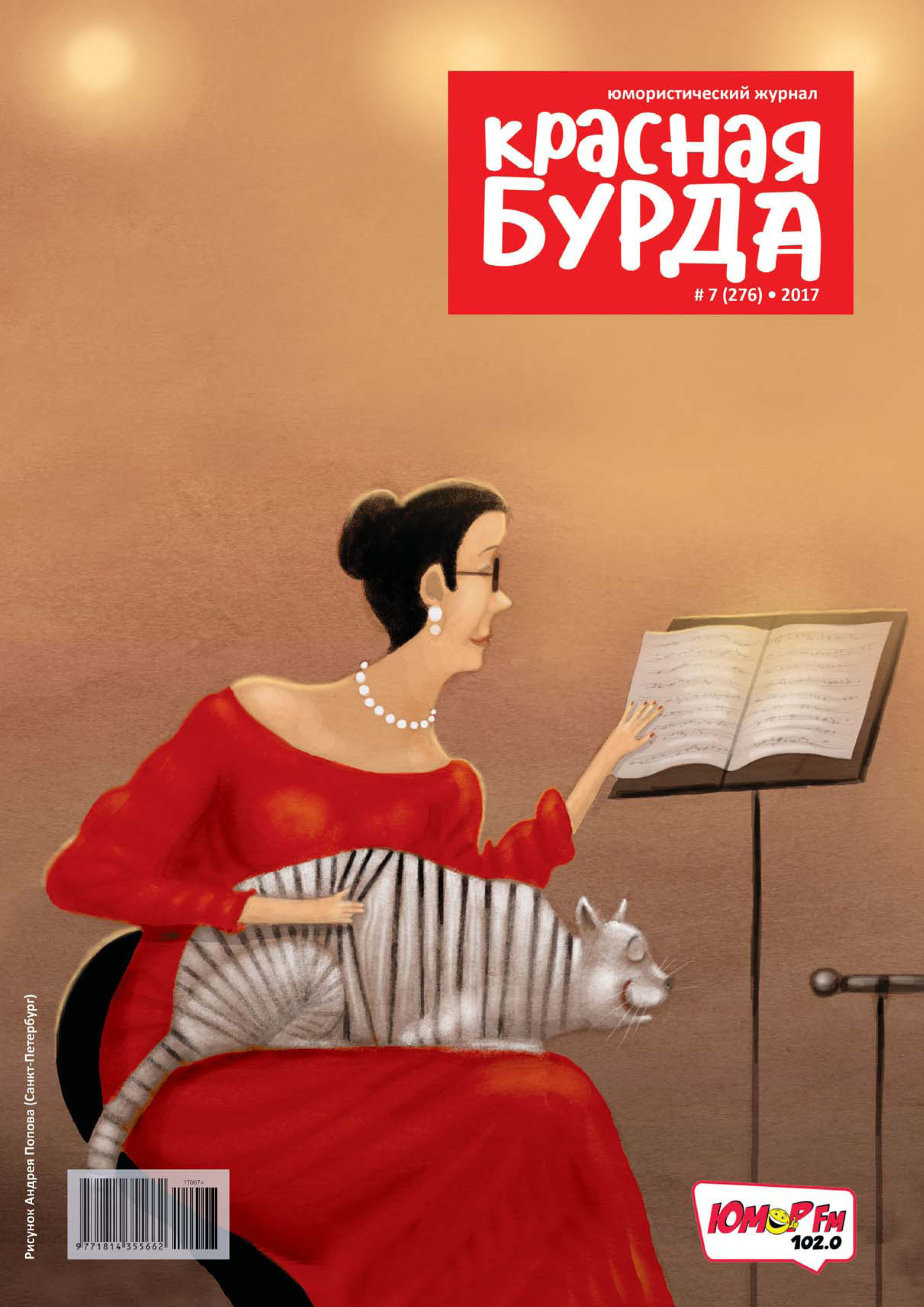 Красная бурда. Юмористический журнал. №07/2017