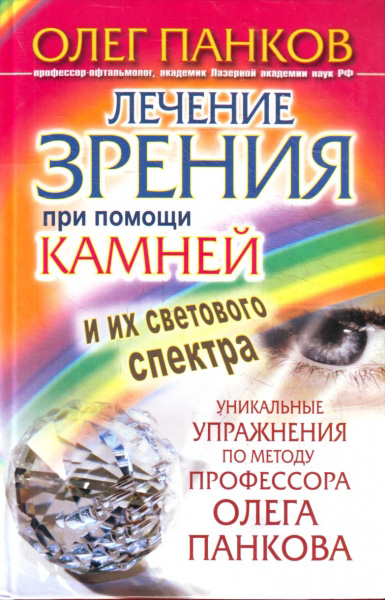 Лечение зрения при помощи камней и их светового спектра. Уникальные упражнения по методу профессора Олега Панкова