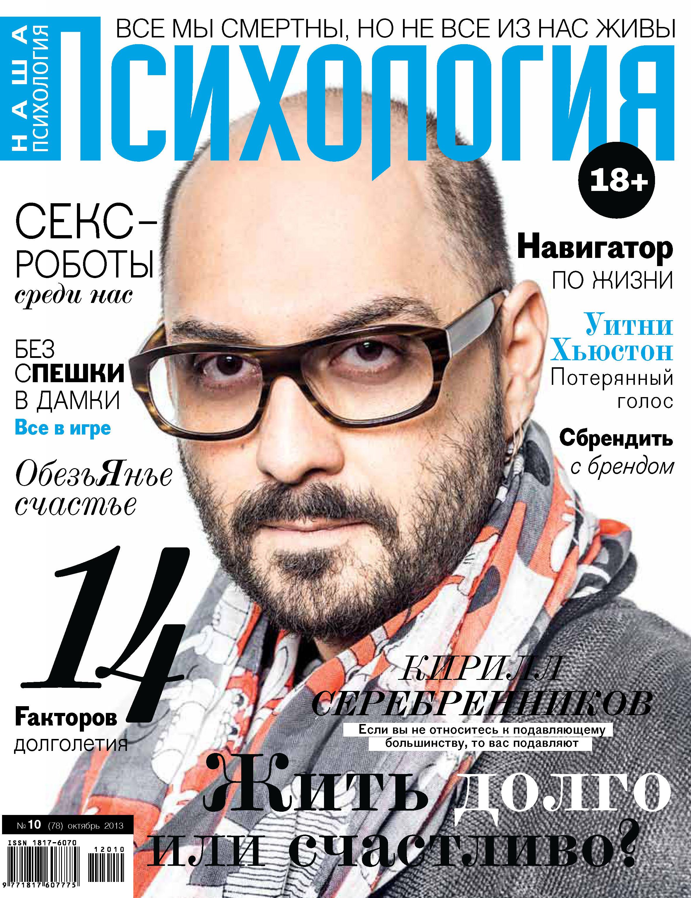 Наша психология №10/2013