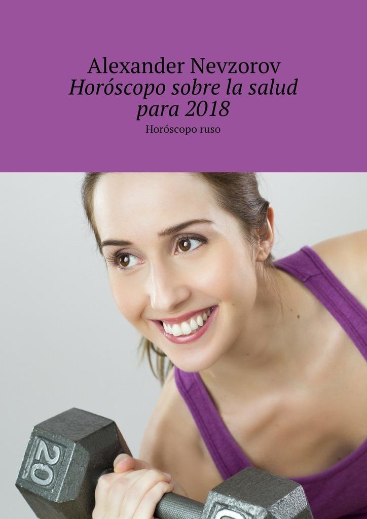 Horóscopo sobre la salud para2018. Horóscoporuso
