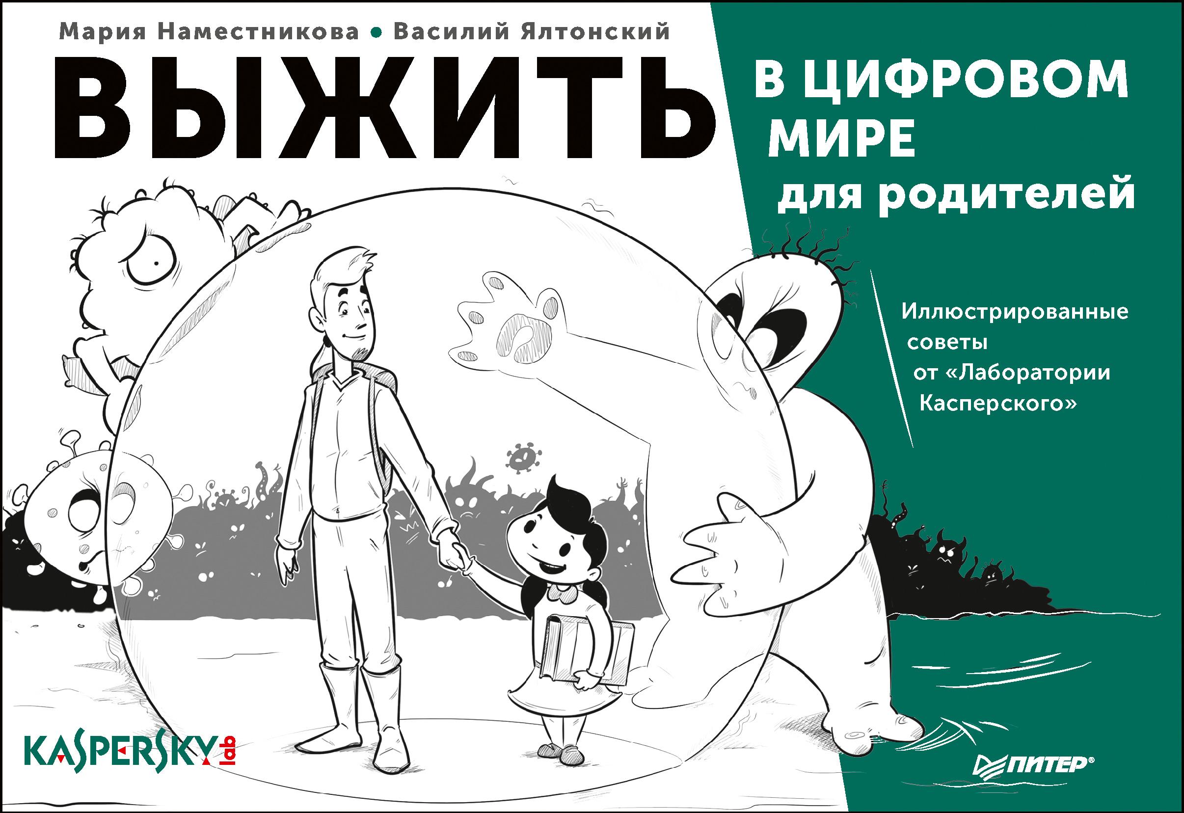 Василий Ялтонский, Мария Наместникова «Выжить в цифровом мире для родителей. Иллюстрированные советы от«Лаборатории Касперского»»