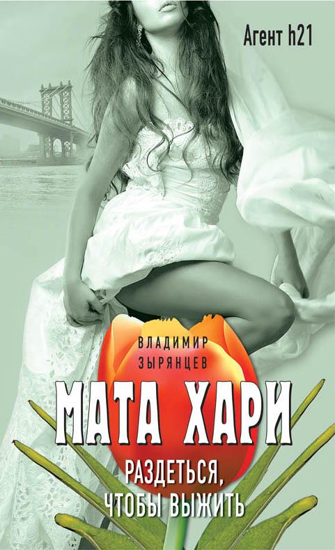 Владимир Зырянцев «Мата Хари. Раздеться, чтобы выжить»