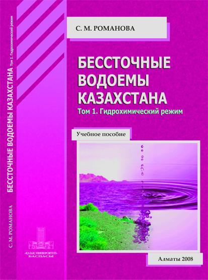 Бессточные водоемы Казахстана. Том 1. Гидрохимический режим