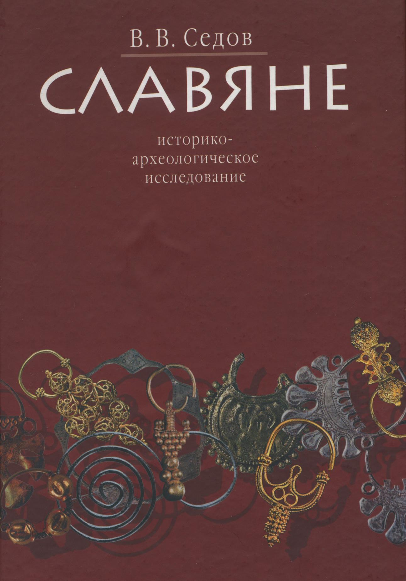 Славяне. Историко-археологическое исследование