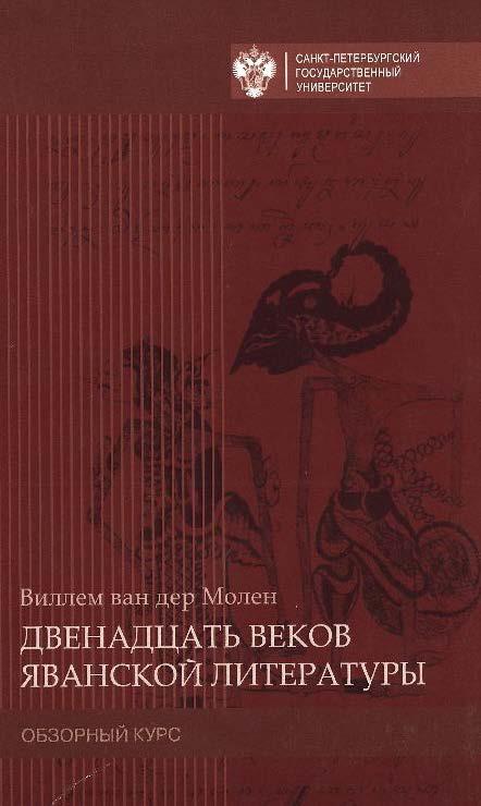Двенадцать веков яванской литературы. Обзорный курс