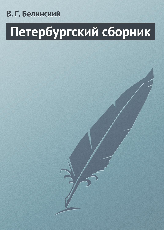 Петербургский сборник