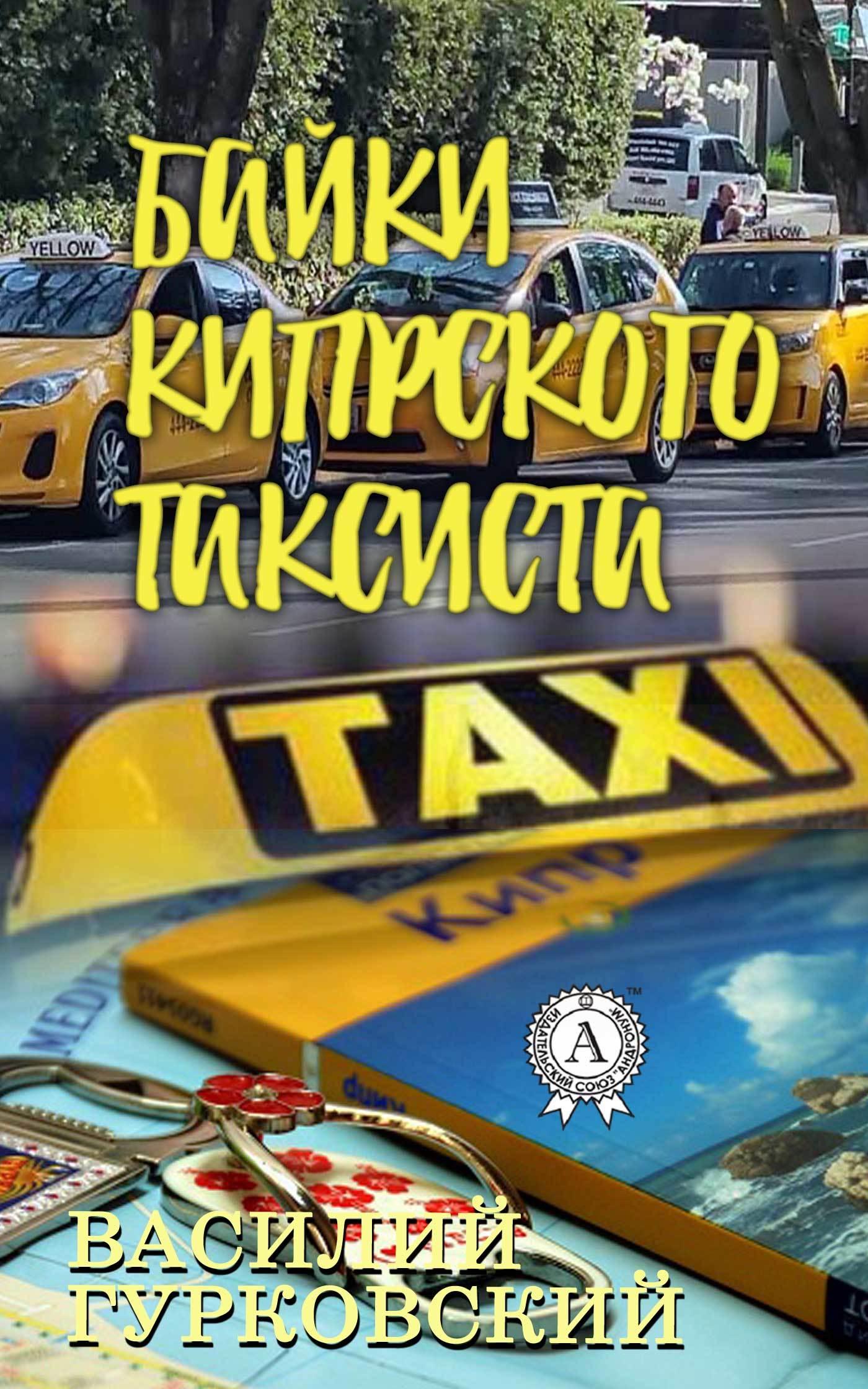 Байки кипрского таксиста
