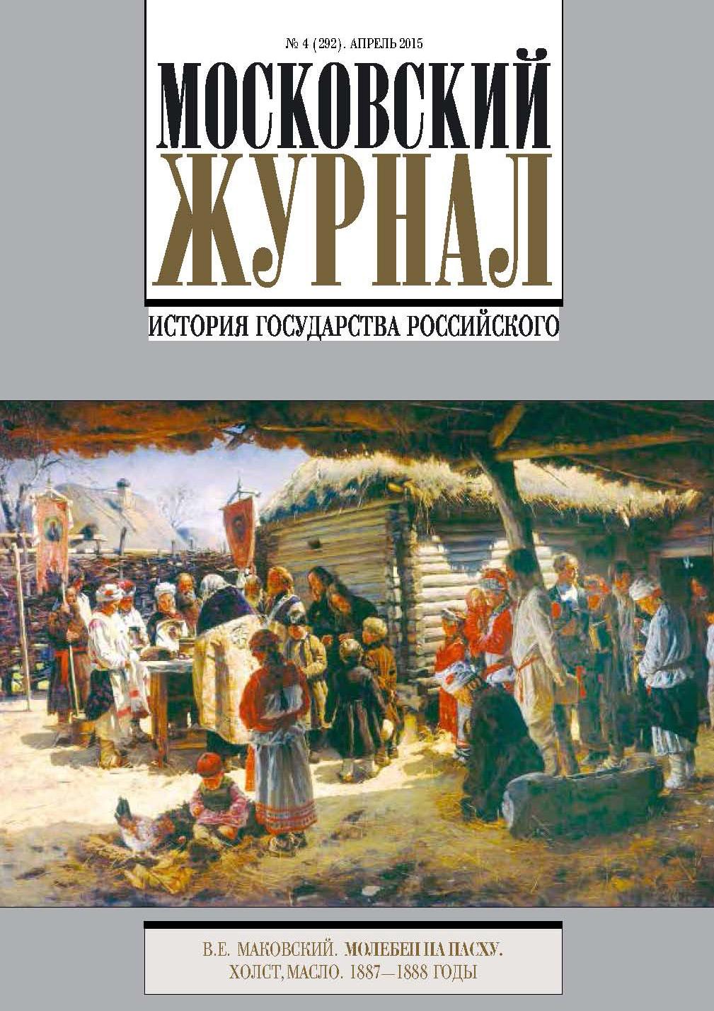Московский Журнал. История государства Российского №4 (292) 2015