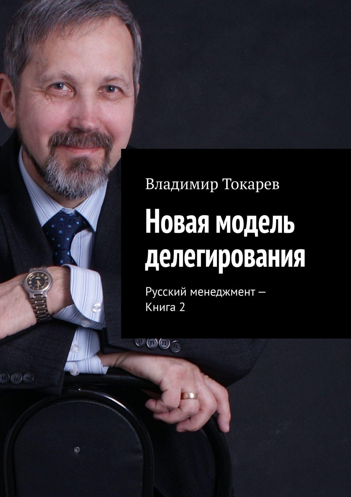 Русский менеджмент – Книга2. Критическая масса управленческих знаний