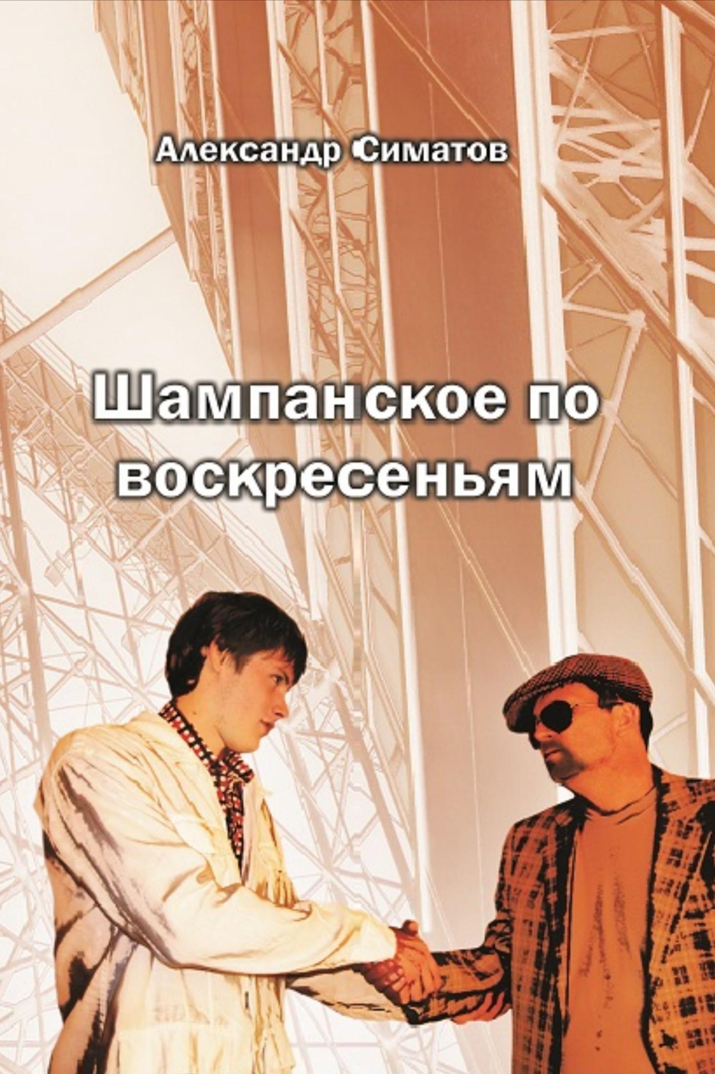 Александр Симатов «Шампанское по воскресеньям»