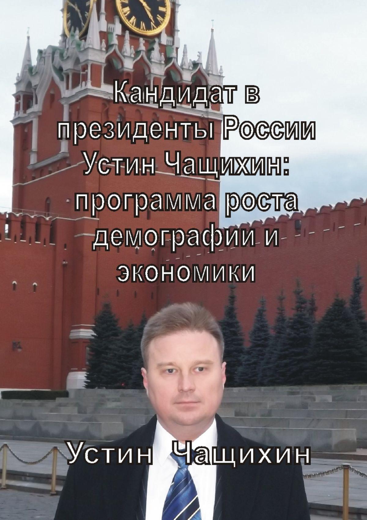 Кандидат в президенты России Устин Чащихин: программа роста демографии и экономики