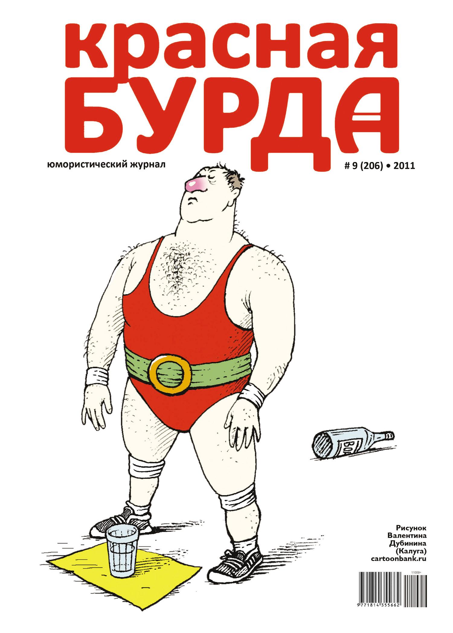 Красная бурда. Юмористический журнал №9 (206) 2011