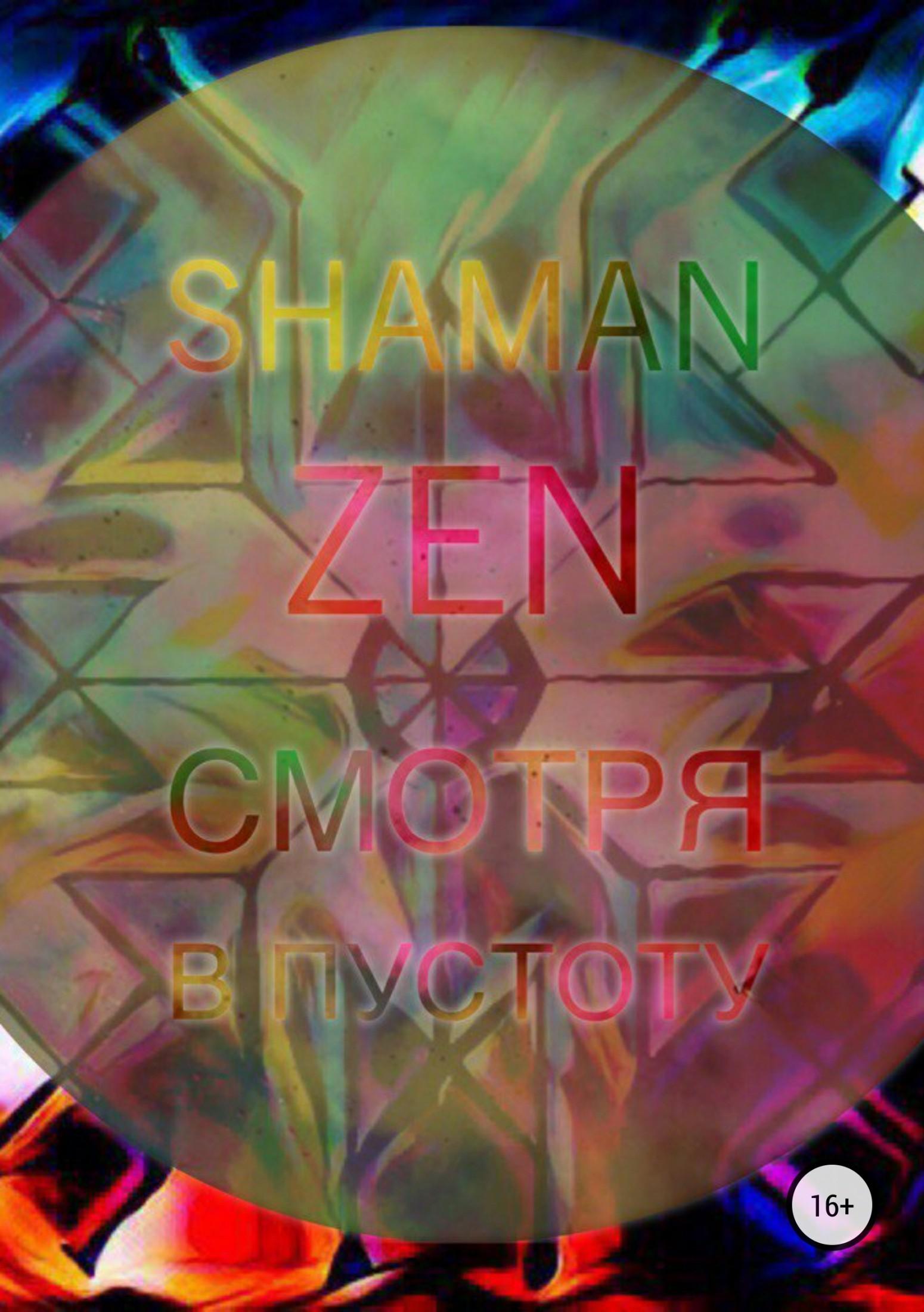 Shaman ZEN «Смотря в пустоту»