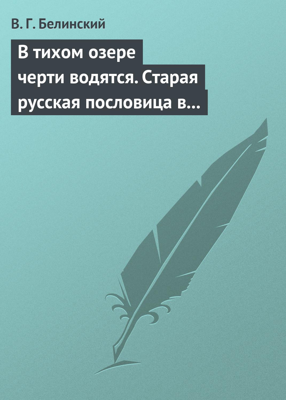 В тихом озере черти водятся. Старая русская пословица в лицах и в одном действии. Федора Кони