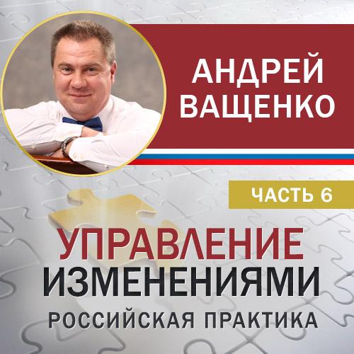 Управление изменениями. Российская практика. Часть 6