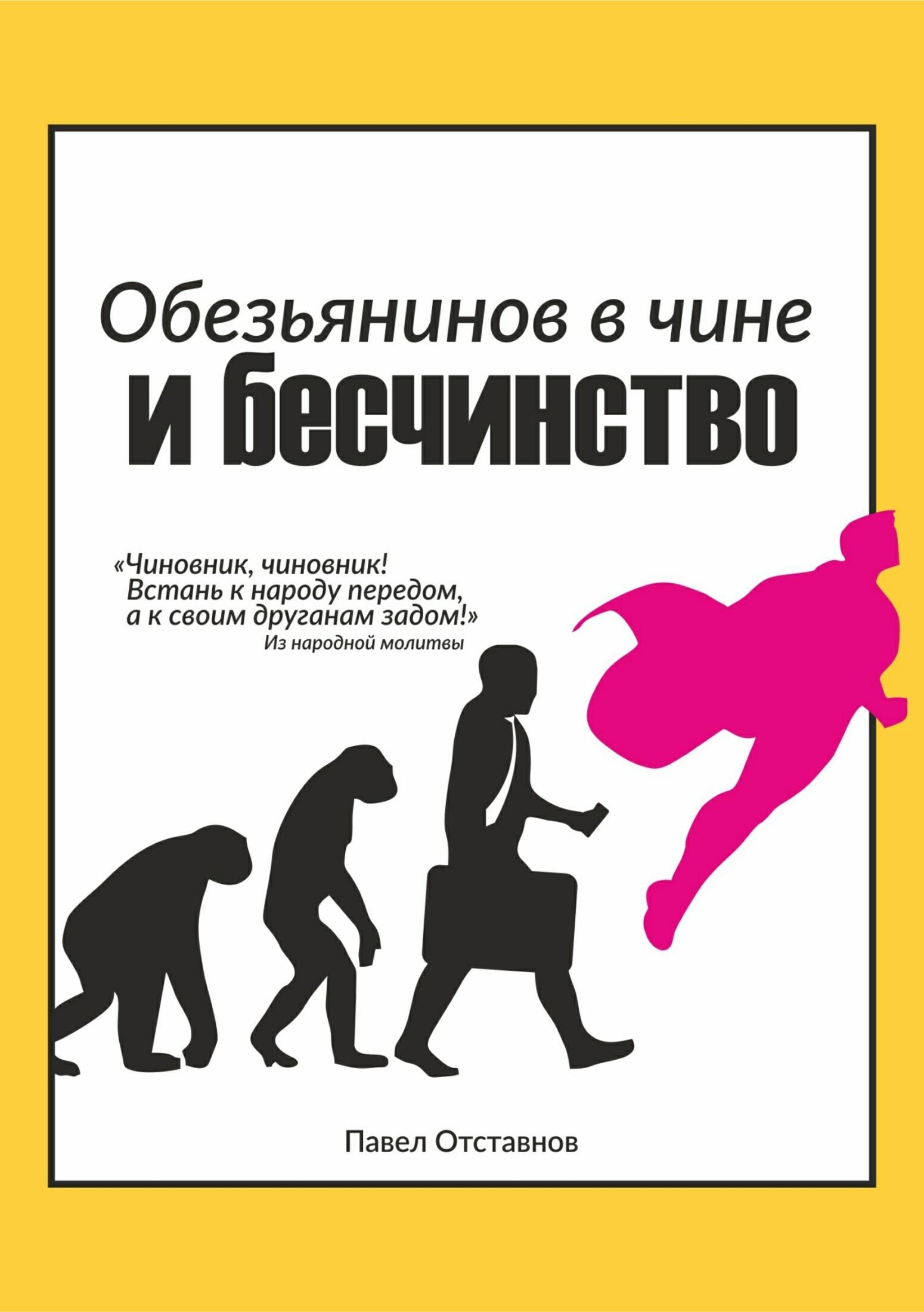Обезьянинов в чине и бесчинство. Былинушка народная. Книга 1