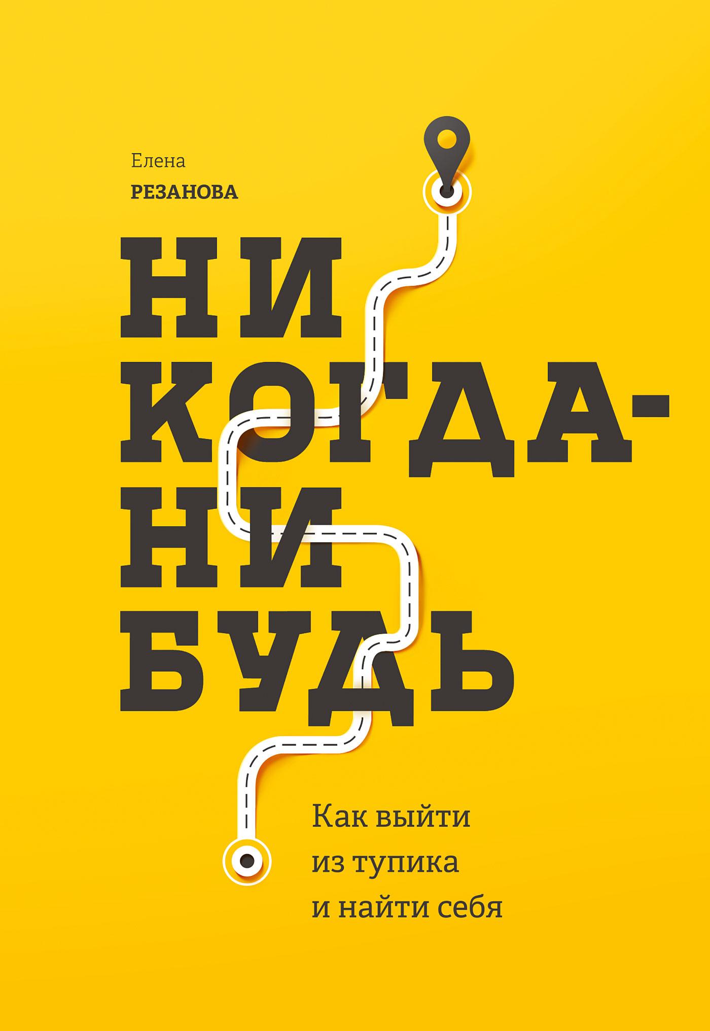 Елена Резанова «Никогда-нибудь. Как выйти из тупика и найти себя»