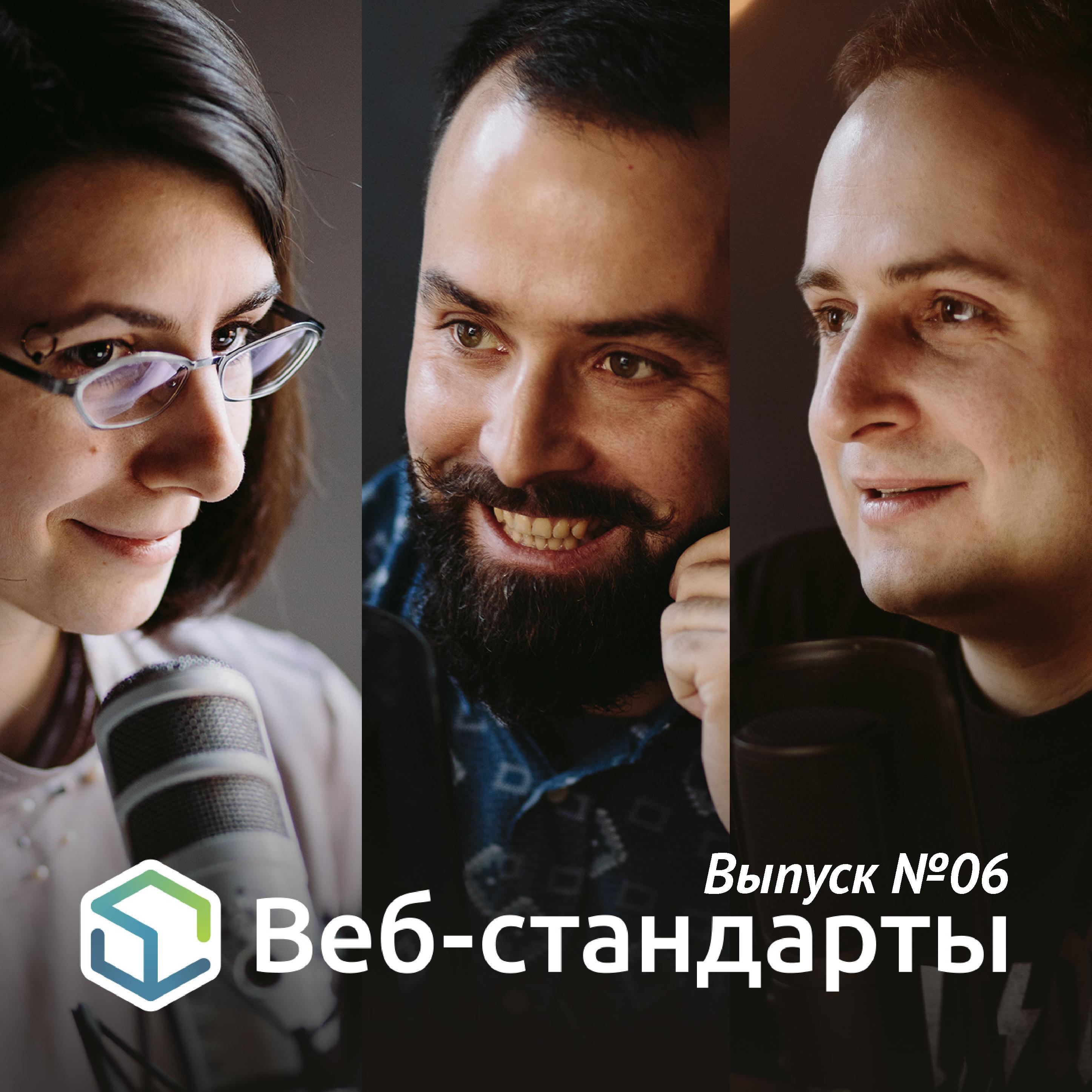 Выпуск №06