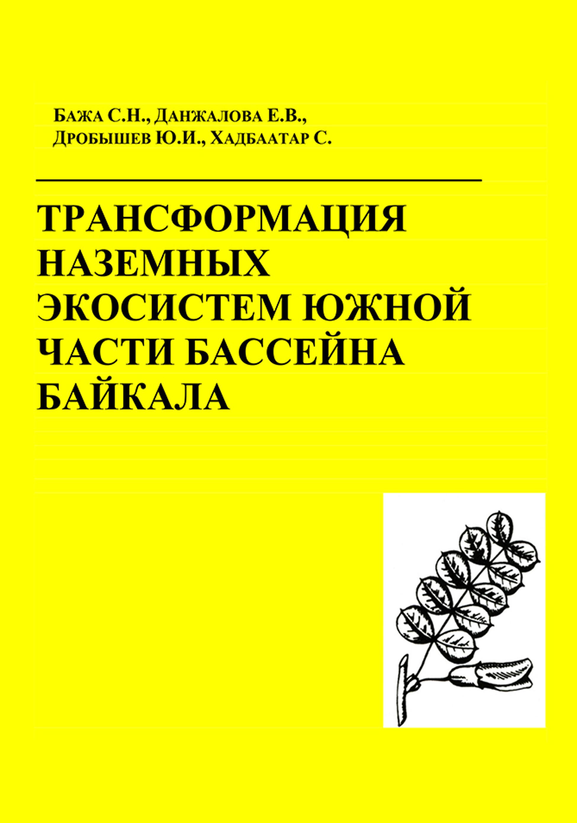 Трансформация наземных экосистем южной части бассейна Байкала