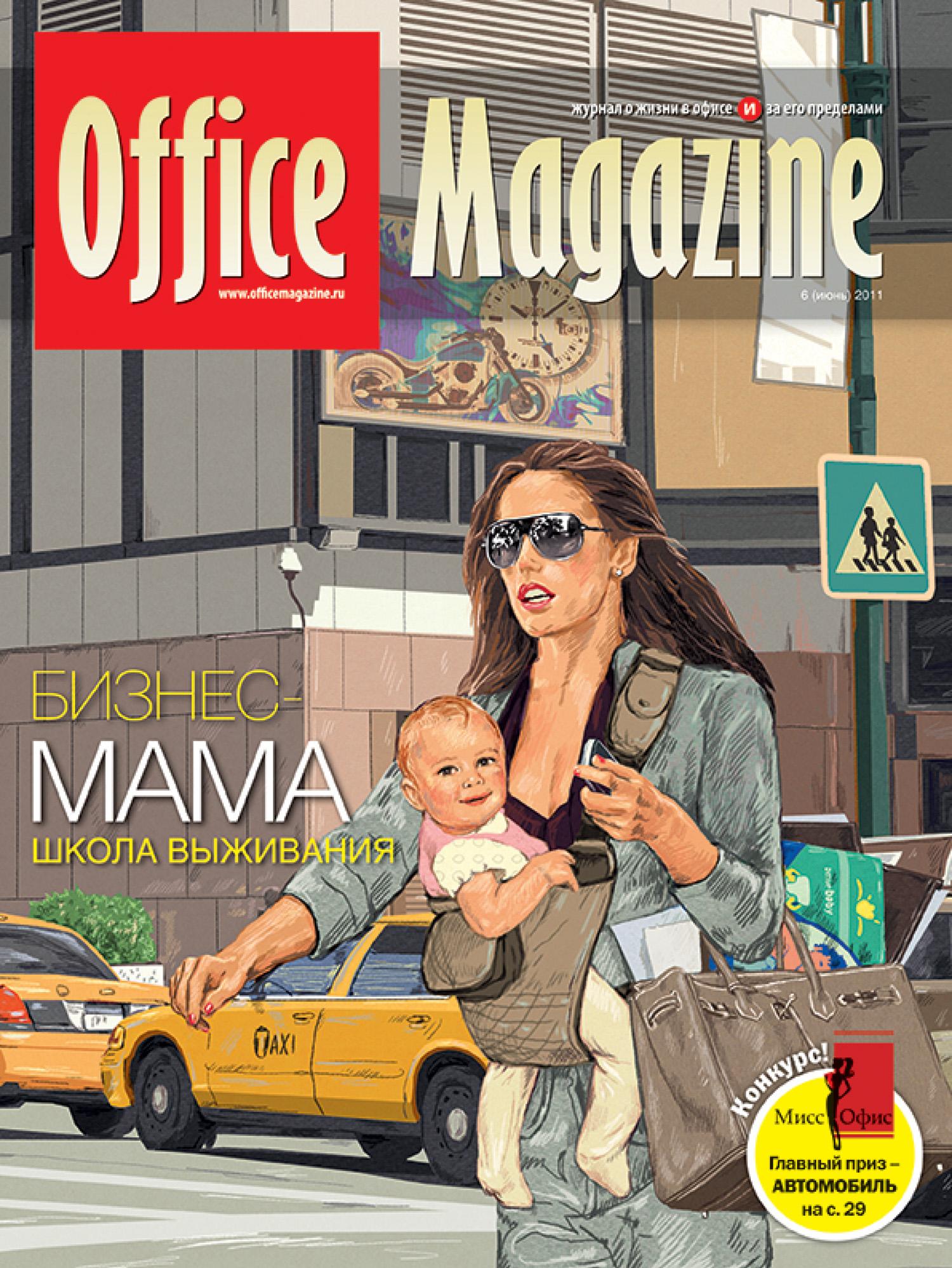 Office Magazine№6 (51) июнь 2011