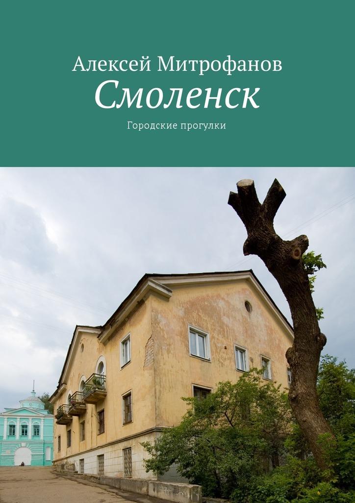 Смоленск. Городские прогулки