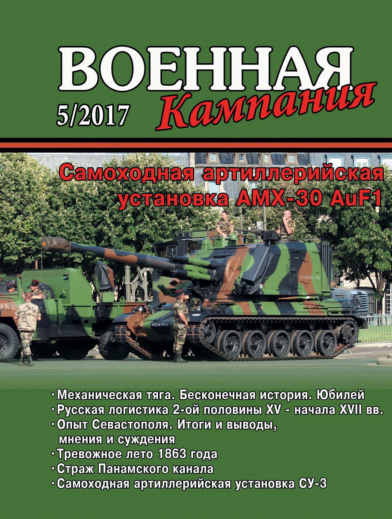 Военная кампания № 05/2017