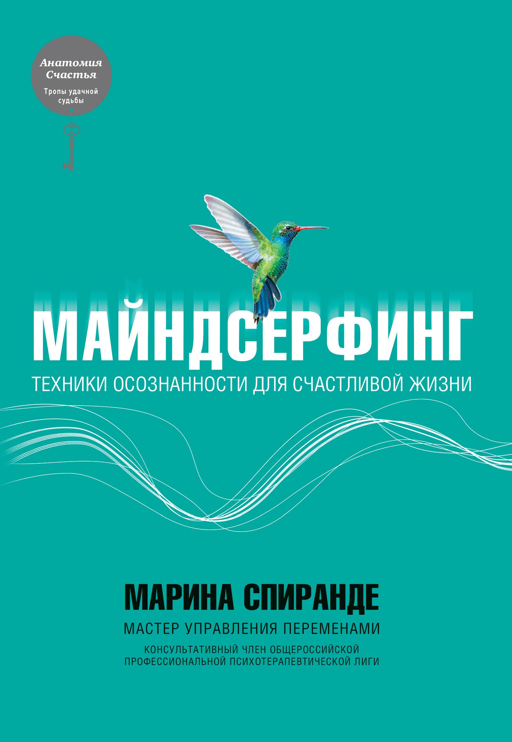 Марина Спиранде «Майндсерфинг. Техники осознанности для счастливой жизни»