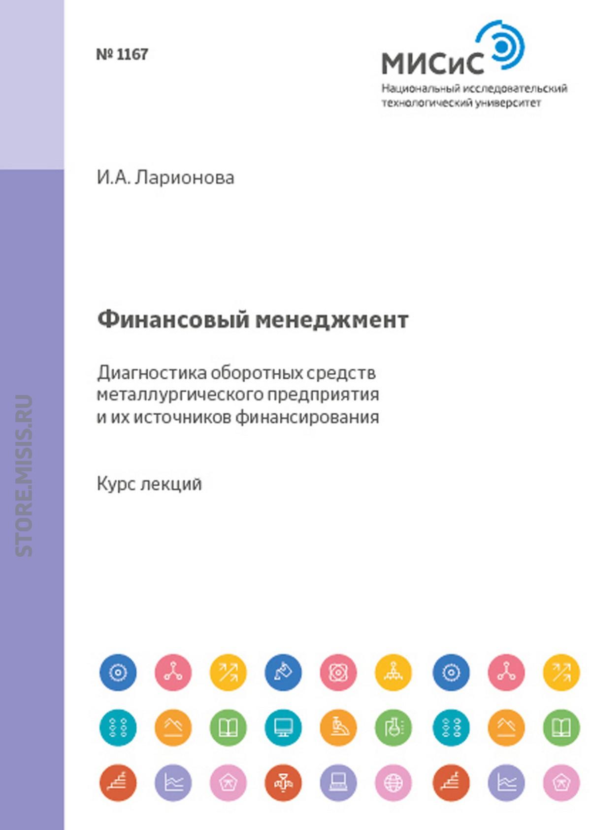 Финансовый менеджмент. Диагностика оборотных средств металлургического предприятия и источников их финансирования