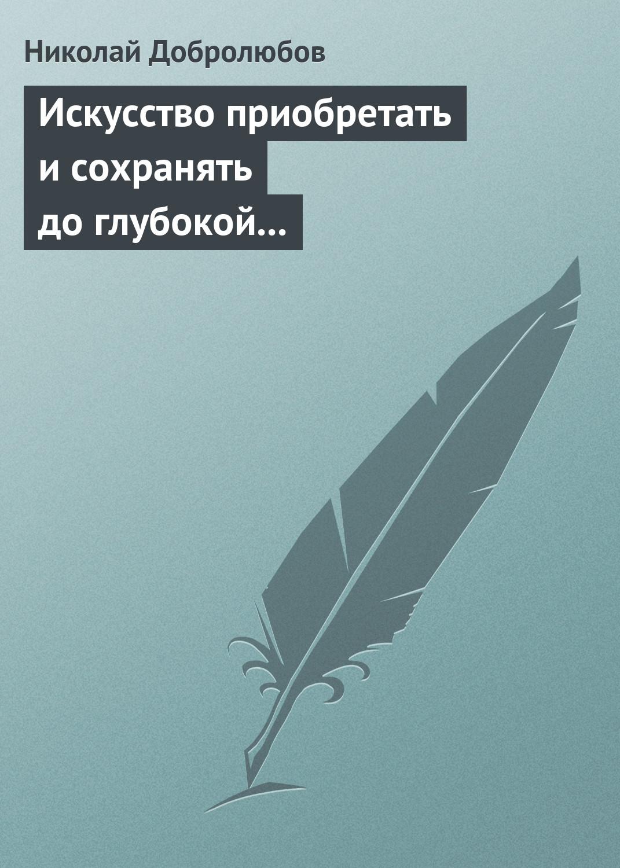 Николай Добролюбов «Искусство приобретать и сохранять до глубокой старости превосходную память»