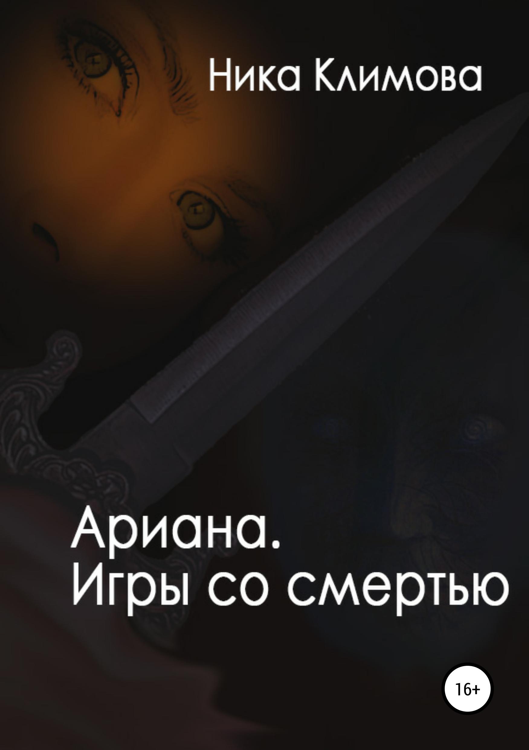 Ника Климова «Ариана. Игры со смертью»