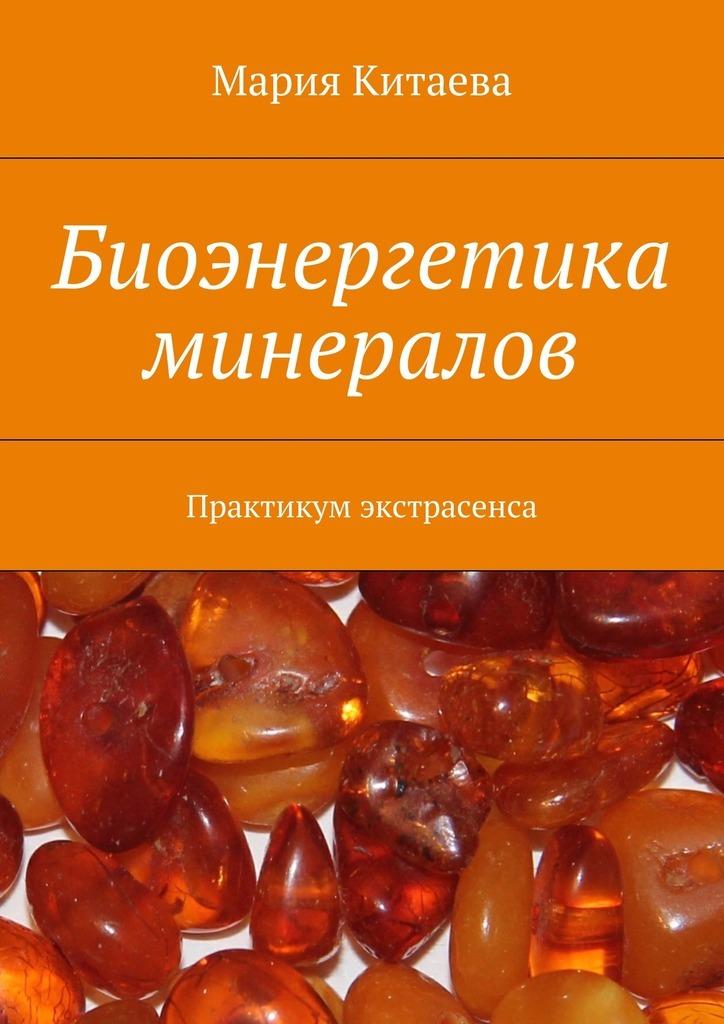 Мария Китаева «Биоэнергетика минералов. Практикум экстрасенса»