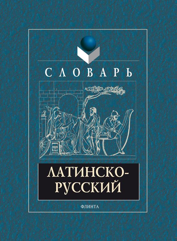 Латинско-русский словарь
