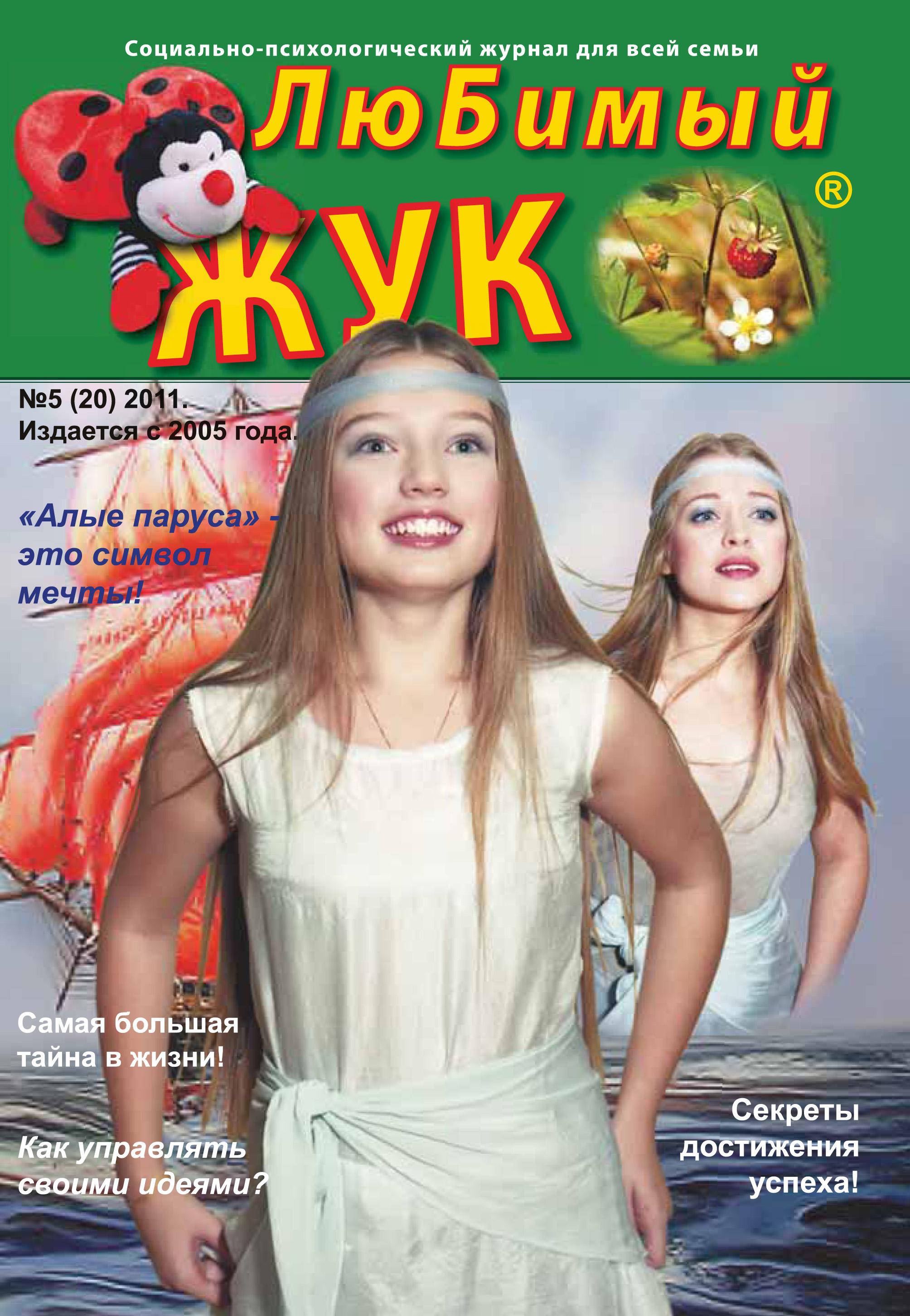 ЛюБимый Жук, №5 (20) 2011